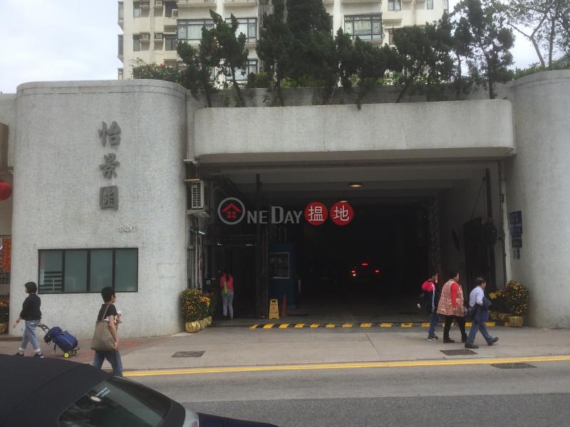 怡景園 1座 (Block 1 Fairview Garden) 荃灣東|搵地(OneDay)(2)