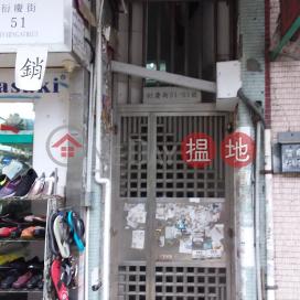 衍慶街51號,新蒲崗, 九龍