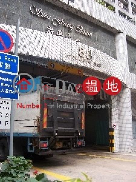 新豐中心|葵青南星工業大廈(Nan Sing Industrial Building)出租樓盤 (poonc-04455)