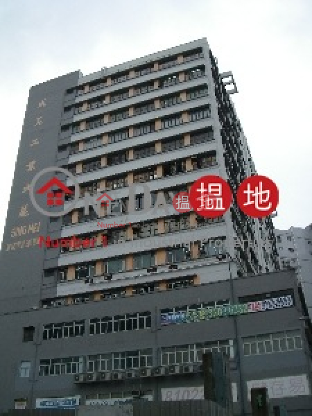Sing Mei Industrial Building, Sing Mei Industrial Building 成美工業大廈 Sales Listings | Kwai Tsing District (poonc-04515)