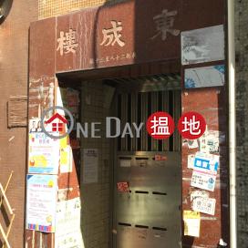 東成樓 (28-30號),蘇豪區, 香港島