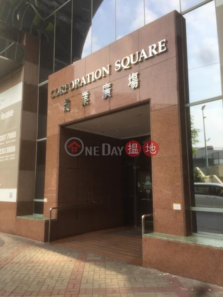 Corporation Square (Corporation Square) Kowloon Bay|搵地(OneDay)(1)