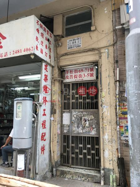 69 Larch Street (69 Larch Street) Tai Kok Tsui|搵地(OneDay)(3)
