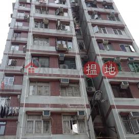 Wai Pont House,Sham Shui Po, Kowloon
