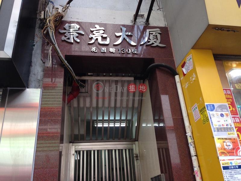 King Leong Mansion (King Leong Mansion) Mong Kok|搵地(OneDay)(1)