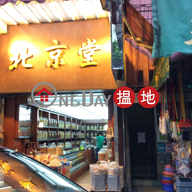 69 Hau Wong Road,Kowloon City, Kowloon