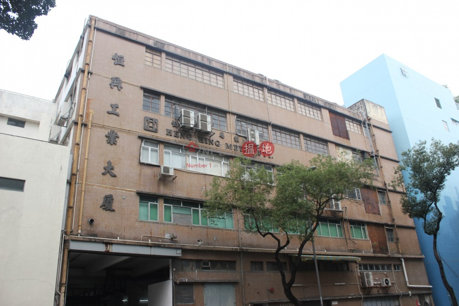 Heng Hing Industrial Building (Heng Hing Industrial Building) Fanling|搵地(OneDay)(1)