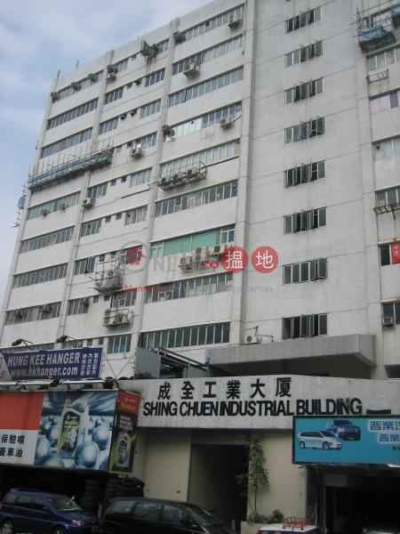 成全工業大廈|沙田成全工業大廈(Shing Chuen Industrial Building)出售樓盤 (charl-02073)