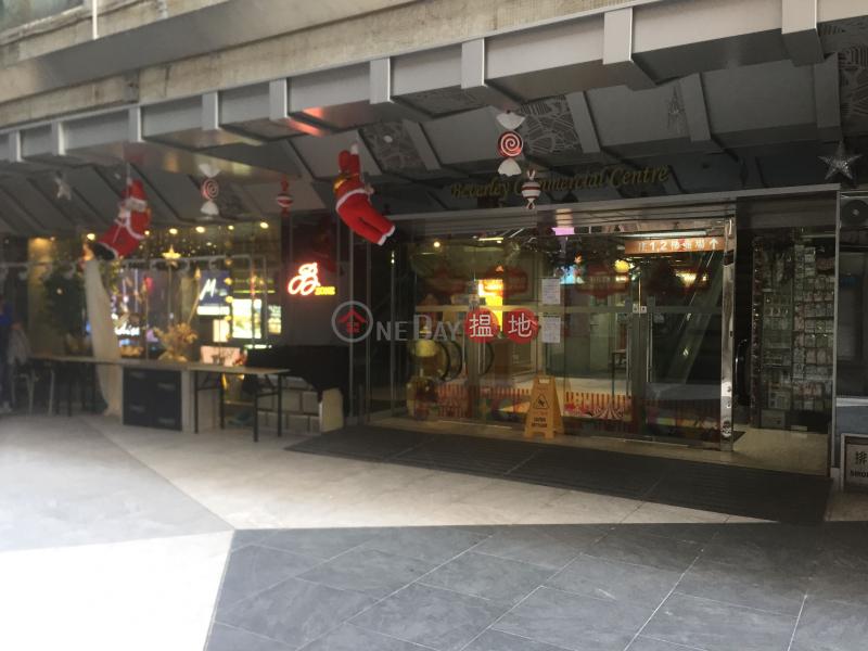 百利商業中心 (Beverley Commercial Centre) 尖沙咀|搵地(OneDay)(3)