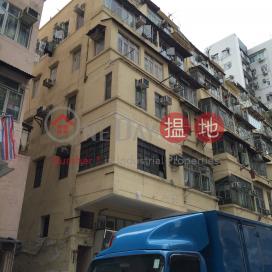 醫局街221號,深水埗, 九龍