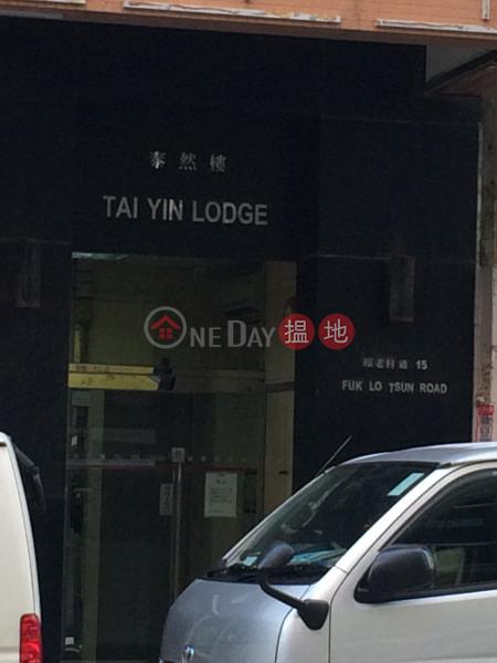 泰然樓 (Tai Yin Lodge) 九龍城|搵地(OneDay)(1)