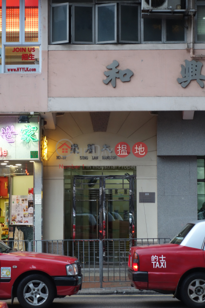 Sung Lan Mansion (Sung Lan Mansion) Causeway Bay|搵地(OneDay)(1)