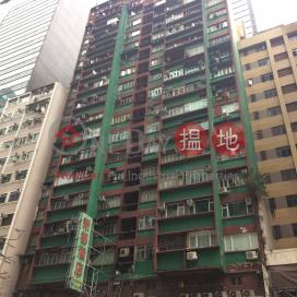 英利大廈,灣仔, 香港島