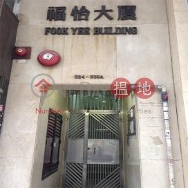 Fook Yee Building|福怡大廈