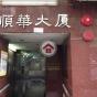 順華大廈 (Sun Wah Building) 油尖旺炮台街73號|- 搵地(OneDay)(1)