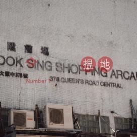 福陞閣,上環, 香港島