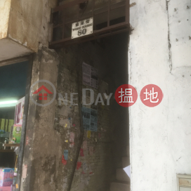 80 Wuhu Street 蕪湖街80號