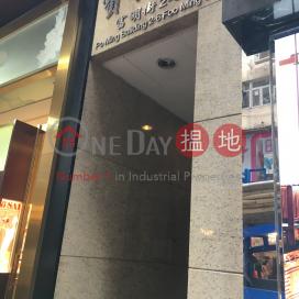 Po Ming Building,Causeway Bay, Hong Kong Island